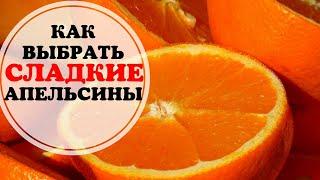 как выбрать апельсин