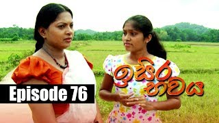 Isira Bawaya | ඉසිර භවය | Episode 76 | 16 - 08 - 2019 | Siyatha TV Thumbnail