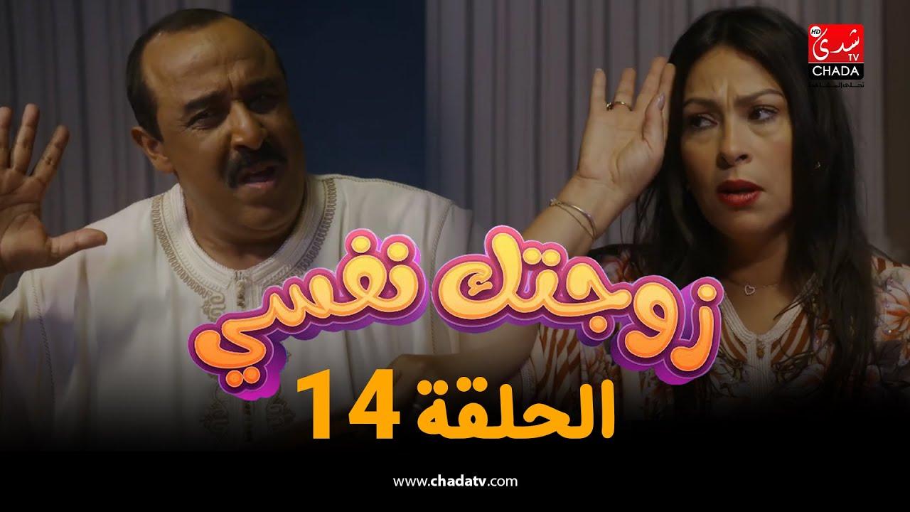 """سلسلة """"زوجتك نفسي"""" مع سعيد الناصري   الحلقة الرابعة عشر"""