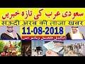 11-08-2018 News | Saudi Arabia Latest News | Urdu News | Hindi News Today | MJH Studio