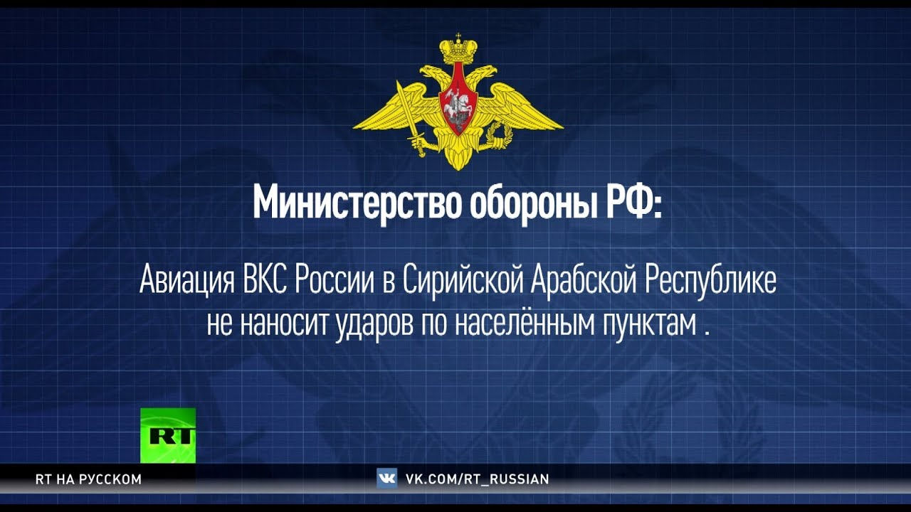 Минобороны РФ опровергло сообщения об авиаударах по населённым пунктам в Сирии
