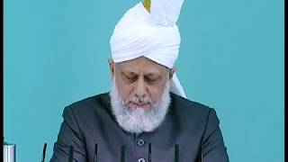 Bengali Friday Sermon 18 06 2010 Part 5 Biographies of the martyrs of Lahore 28 May 2010 (Part II)