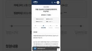 열받은 화물기사!! 국민청원 올린다!! (1톤화물용달)