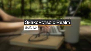 Знакомство с Realm (Swift 4.2)