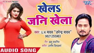 खेल जनि खेला - Ahire Ke Laika Darwe Kari - U K Yadav - Bhojpuri Hit Song 2018