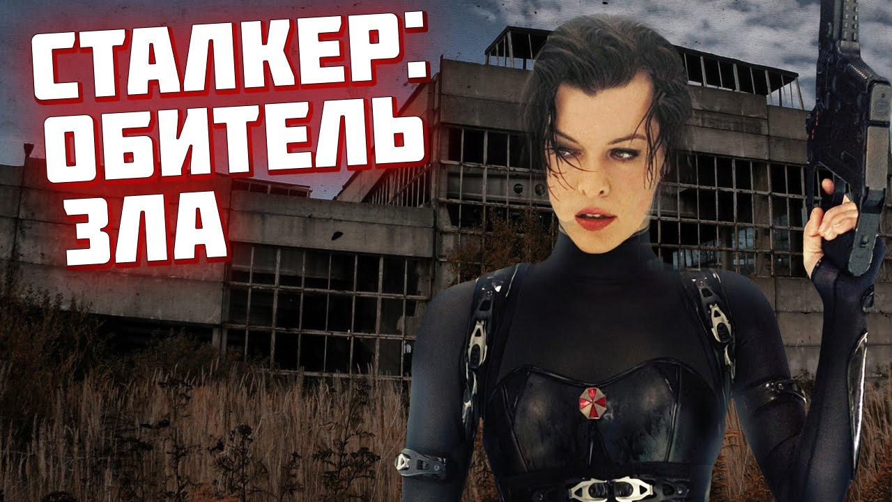 Сталкер: тень чернобыля обитель зла (2013) скачать торрент бесплатно.