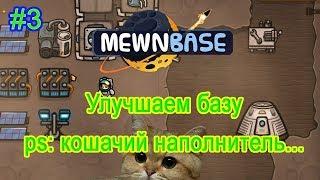 Mewnbase прохождение 3 Автоматизируем Базу !