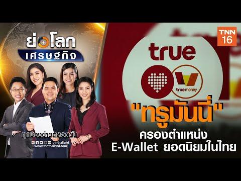 """""""ทรูมันนี่"""" ครองตำแหน่ง e-Wallet ยอดนิยมในไทย I ย่อโลกเศรษฐกิจ 12 มิ ย 63"""