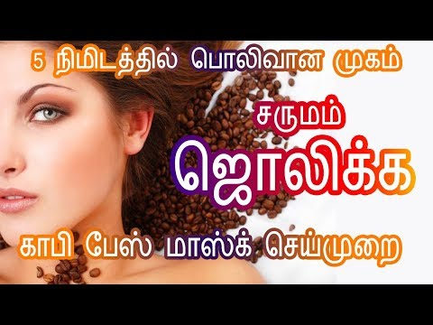 Get White skin -Best Fairness Cream in tamil - Coffee Face Pack Mugam Vellaiyaga - Tamil Beauty Tips