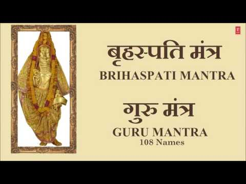 Guru Mantra, 108 Names Full Audio Songs Juke Box