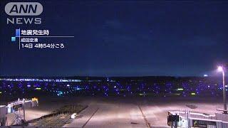 14日早朝に関東地方で震度4 震源は茨城県の南部(20/01/14)