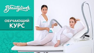 Beautyliner - обучающеe видео