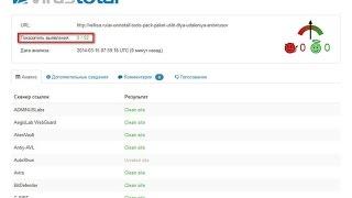 VirusTotal com — онлайн сервис для проверки на вирусы