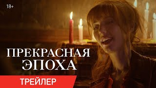 ПРЕКРАСНАЯ ЭПОХА   Трейлер #1   В кино с 28 ноября