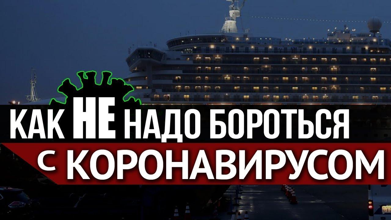 Что произошло на круизном лайнере. Ф. Лисицын