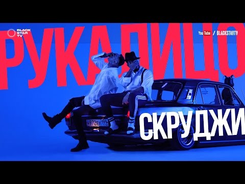 preview Скруджи - Рукалицо from youtube