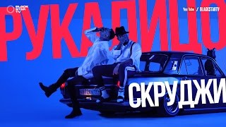 Download Скруджи - Рукалицо (премьера клипа, 2017) MP3 song and Music Video