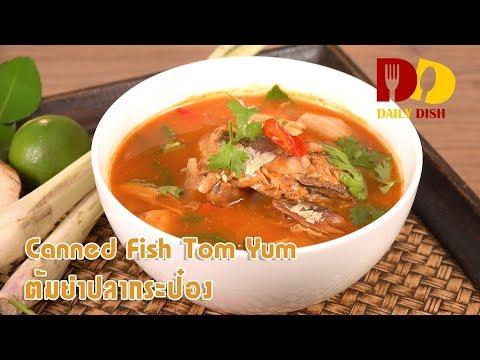 Canned Fish Tom Yum | Thai Food | ต้มยำปลากระป๋อง - วันที่ 07 Jun 2019