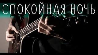 Кино - Спокойная ночь│Fingerstyle guitar SOLO cover + табы