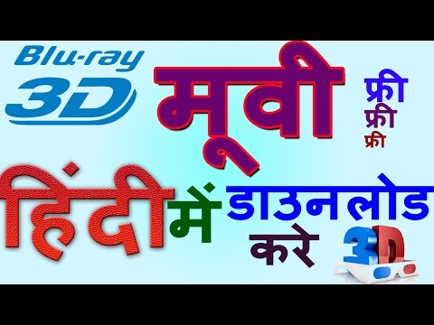 HOW TO DOWNLOAD & WATCH HD 3D MOVIES IN HINDI FREE thumbnail
