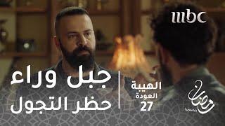 مسلسل الهيبة - الحلقة 27 - حظر تجول من تخطيط جبل