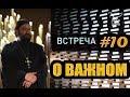 Встреча с молодежью #10. Мучающие вопросы! Протоиерей Андрей Ткачёв