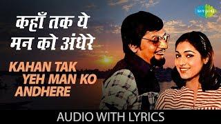 Kahan Tak Yeh Man Ko Andhere with lyrics   कहाँ तक ये मन को अँधेरे   Kishore Kumar  Baton Baton Mein