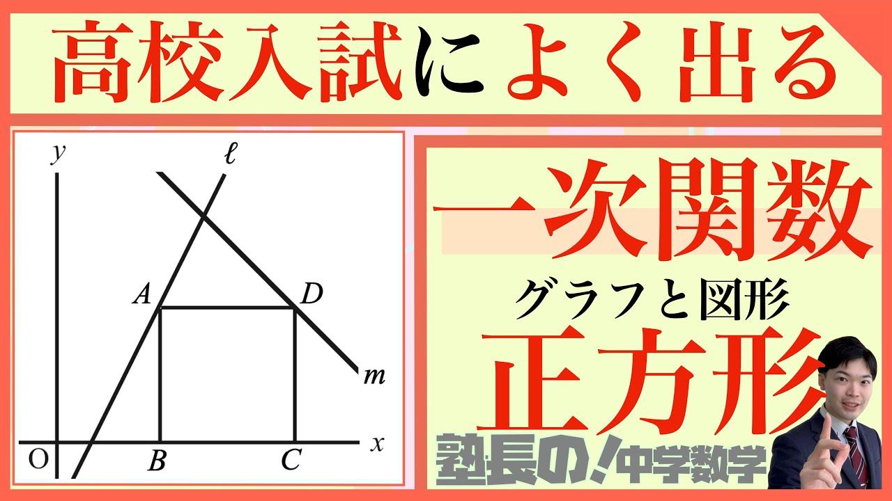 一次関数と正方形|高校入試数学