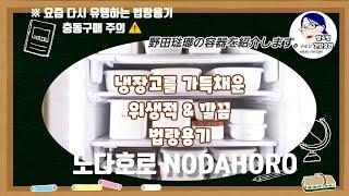 노다호로(nodahoro,野田琺瑯) 법랑용기는 이유식용…
