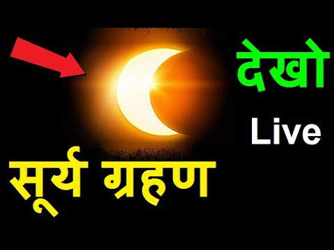Solar Eclipse 26 Dec 2019 Live सूर्य ग्रहण, यहाँ देखो Watch from NASA | Surya Grahan 2019, News