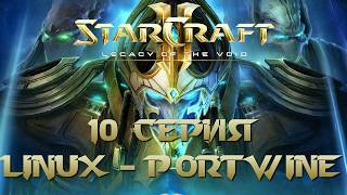 StarCraft 2: Наследие Пустоты - 10 Серия (StarCraft 2: Legacy of the Void - Linux PortWine)