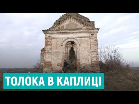 Суспільне Рівне: На Рівненщині хочуть відновити занедбану каплицю-костел