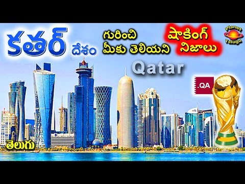 QATAR  Shocking Facts in Telugu by Planet Telugu
