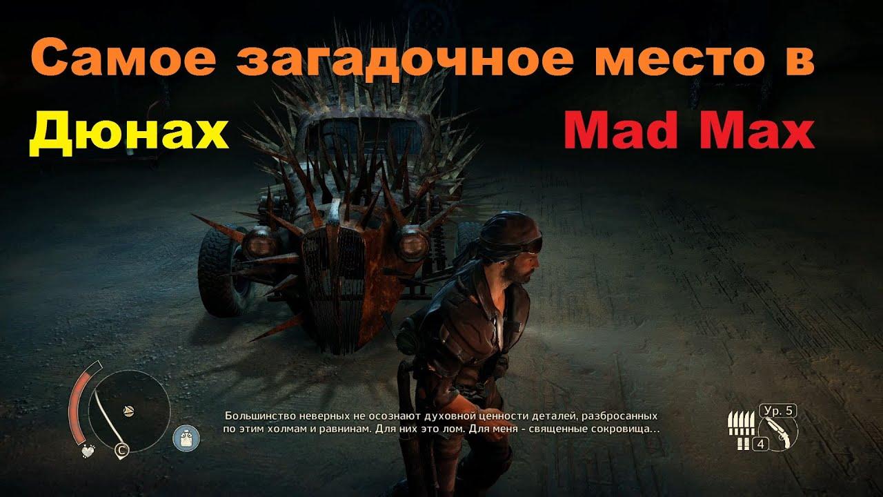 Mad Max Оружие В Игре