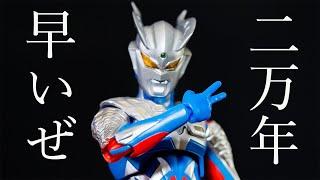 S.H.フィギュアーツ ウルトラマンゼロ レビュー S.H.Figuarts Ultraman ZERO