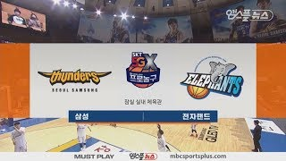【HIGHLIGHTS】 Thunders vs Elephants | 20181117 | 2018-19 KBL