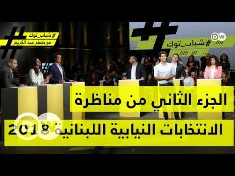 الجزء الثاني من مناظرة الانتخابات اللبنانية يناقش: سلاح حزب الله وأزمة اللاجئين السوريين | شباب توك