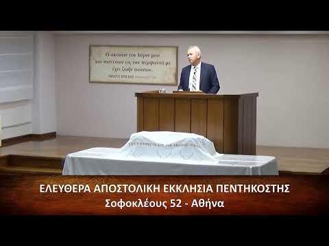 Κατά Ιωάννην Ευαγγέλιον κεφ. ιγ΄ (13) 1-20 // Ηλίας Κοροβέσης