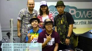 協青社嘻哈學校接受《學界超星道》訪問