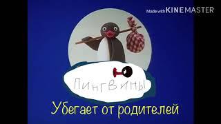 Пингвины Новый Сериал! - Пингвин убегает от родителей