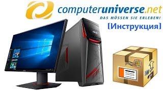 Как покупать на Computeruniverse.net?(