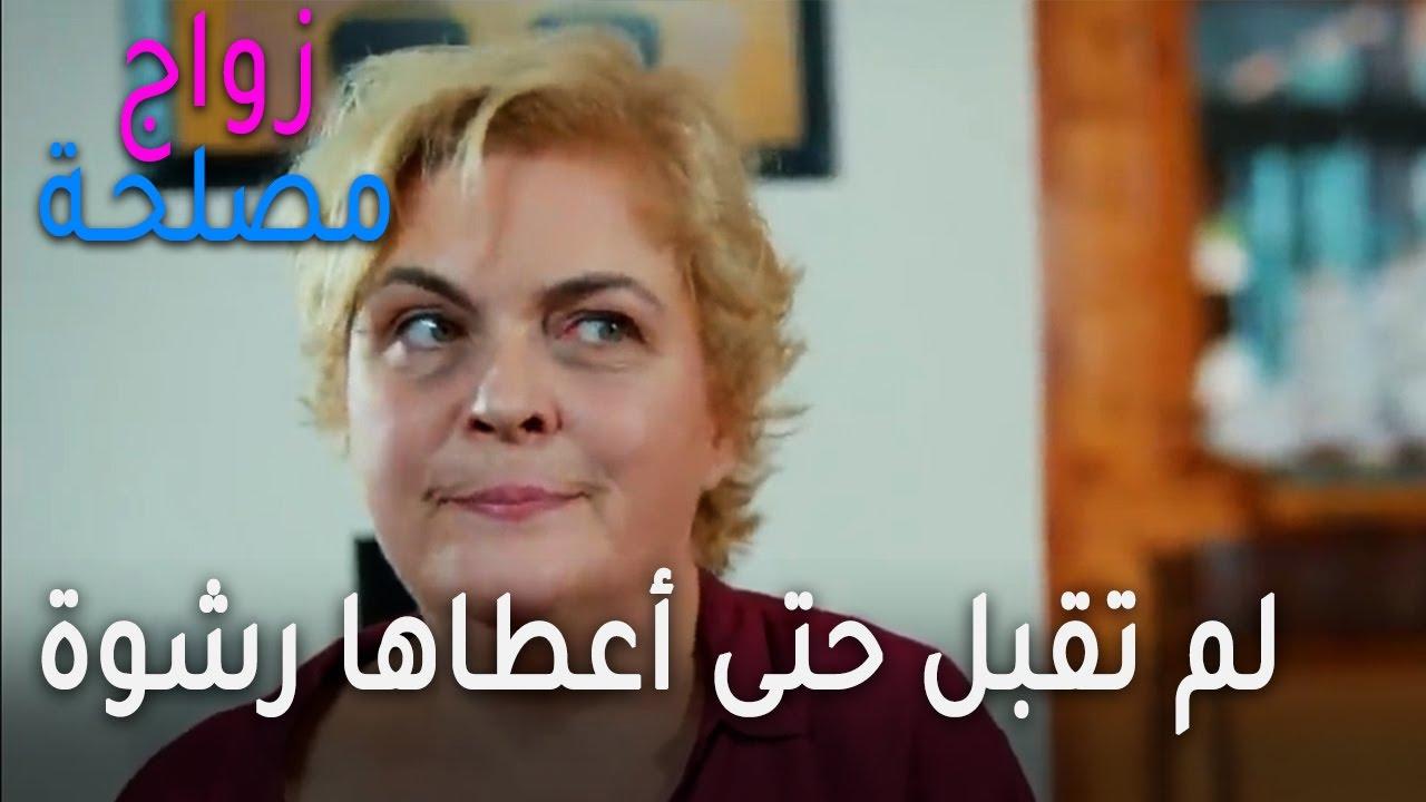 زواج مصلحة الحلقة 53 - لم تقبل حتى أعطاها رشوة