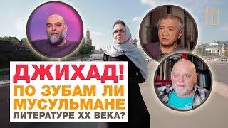 По зубам ли мусульмане литературе XX века? Джихад русской литературы