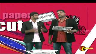 PAPER CUT ON CAPTAIN NEWS | 11.09.2016
