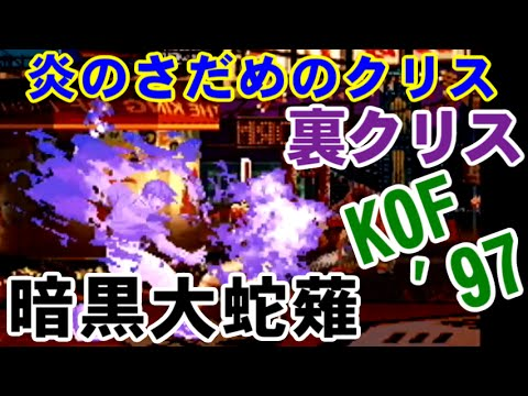 炎のさだめのクリス(裏クリス,Secret-Chris) Playthrough - THE KING OF FIGHTERS '97 [GV-VCBOX,GV-SDREC]