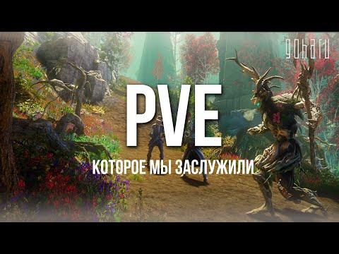 MMORPG NEW WORLD: PVE, КОТОРОЕ МЫ ЗАСЛУЖИЛИ — ПРО PVE, ВТОРЖЕНИЯ И АРЕНЫ