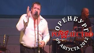 Рождество - Найти тебя (Оренбург, 09 августа 2012)