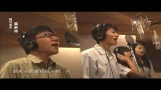 風箏 官方正式版MV