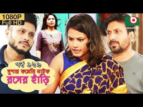 সুপার কমেডি নাটক - রসের হাঁড়ি   Bangla New Natok Rosher Hari EP 129   Mishu Sabbir & Ahona