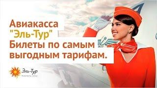 Дешевые авиабилеты из Новосибирска  Все авиарейсы из Новосибирска